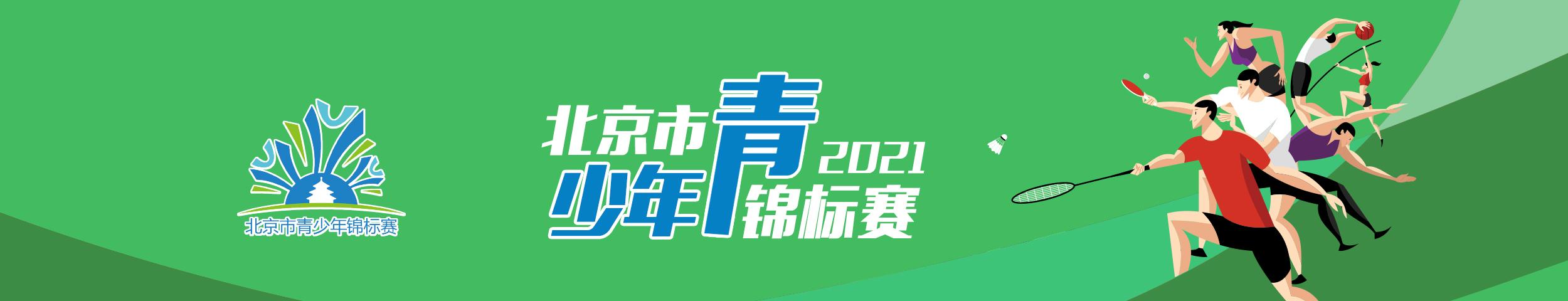 2021年北京市青少年锦标赛